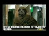 Муаммар КАДДАФИ: обращение к нации. 22.02.2011